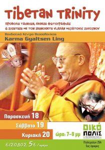 Kalachakra, Dalai Lama, Kalu Rinpoche, Vladan Mijatovic Zivojnov, Dharma, Tibet, Vajrayana